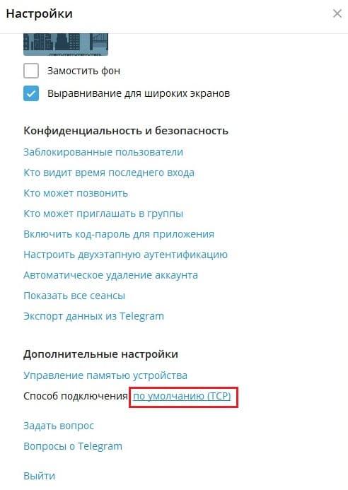Прокси Telegram