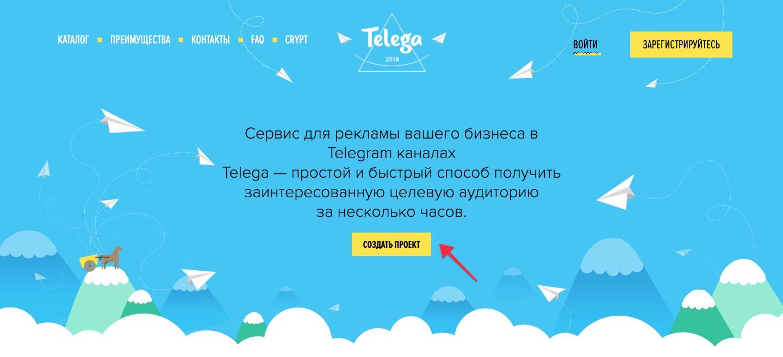 биржа телеграм