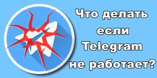 Что делать если к Телеграм