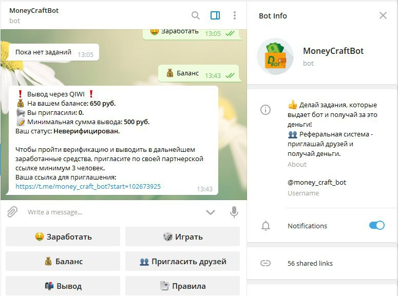 Функции moneycraftbot