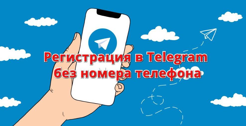 Как зарегистрироваться в телеграм