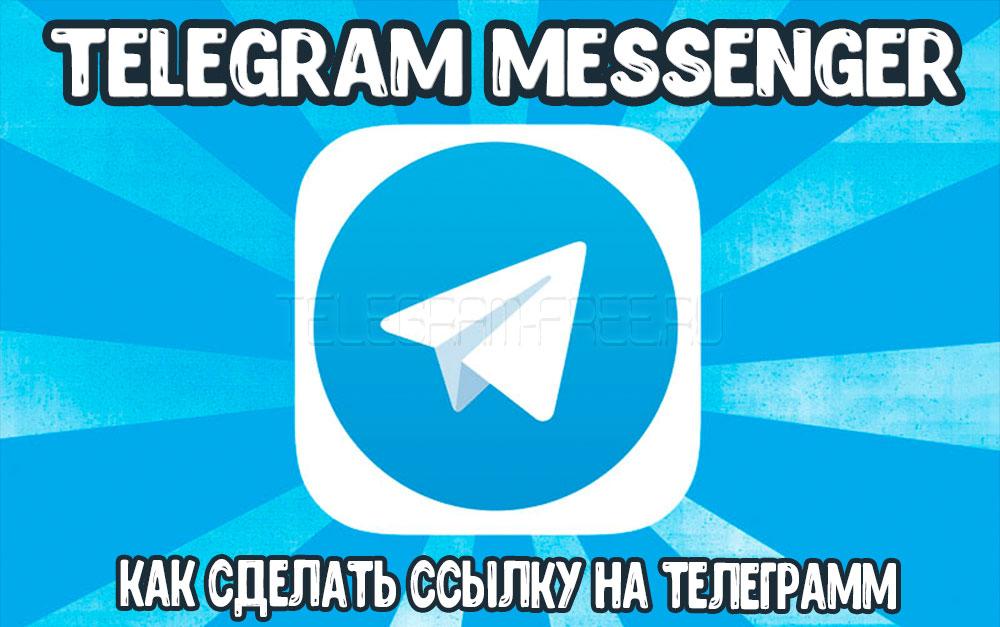 на телеграм