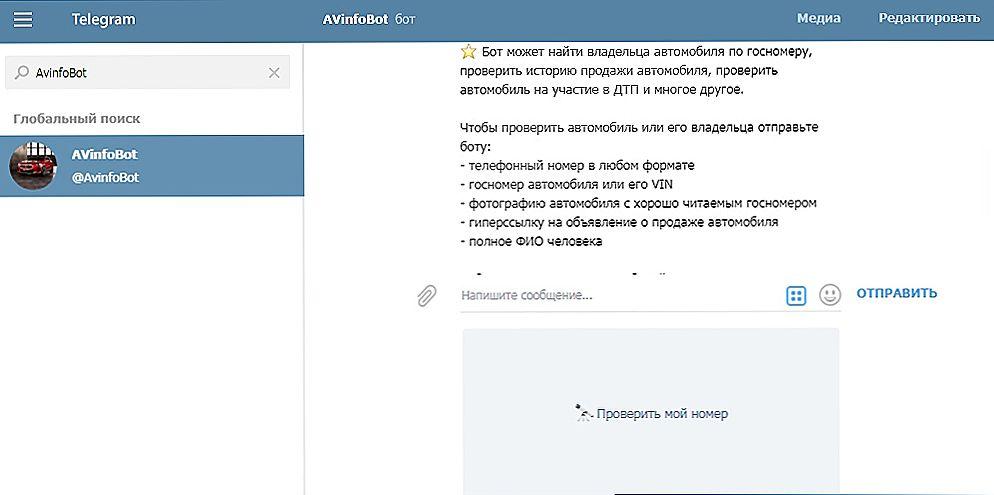 техподдержка телеграм