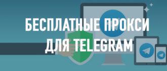 прокси для телеграм 2019 2020