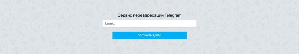 Сделать ссылку канал телеграм