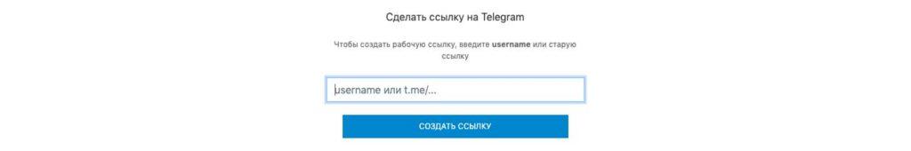 Telegram ссылка