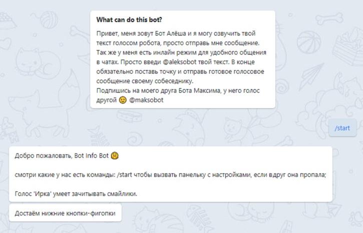 Боты Телеграмм для развлечения: какие есть варианты