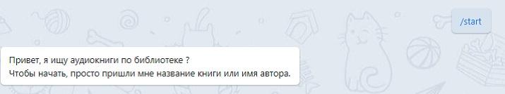 Боты Телеграмм (Telegram) для развлечения: какие есть варианты