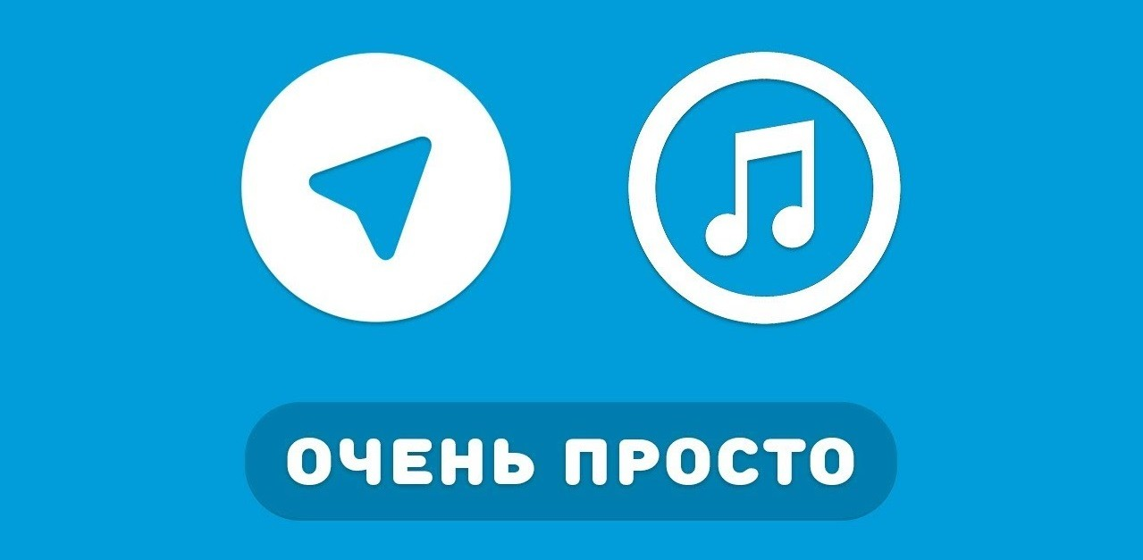 Боты телеграмм на тему музыки: основные и полезные предложения