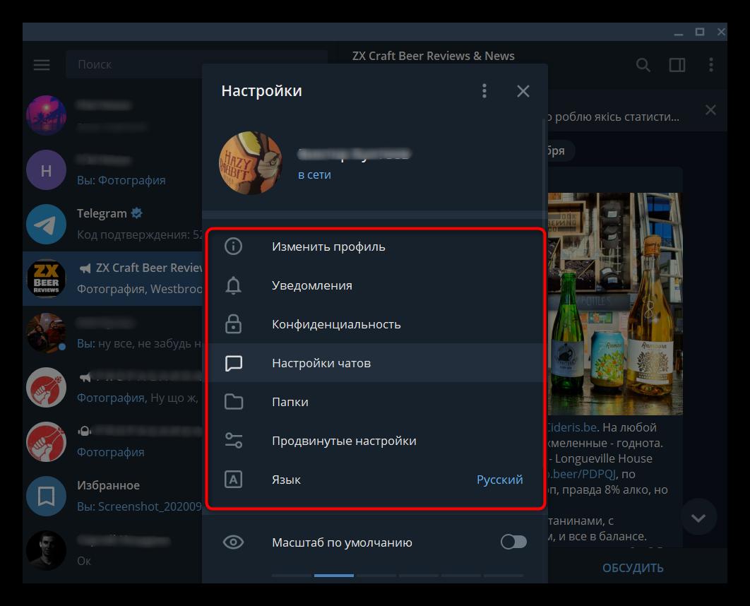 Скачать telegram для Windows