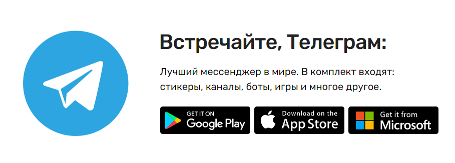 Скачать Телеграм для Windows 8 Бесплатно