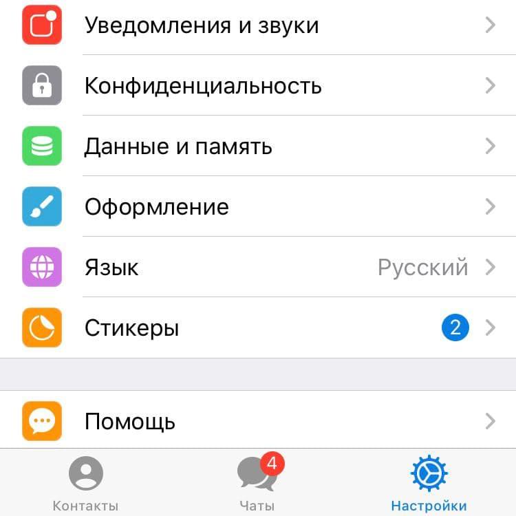 Как скрыть номер телефона в Телеграм