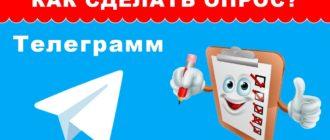 опрос в телеграме