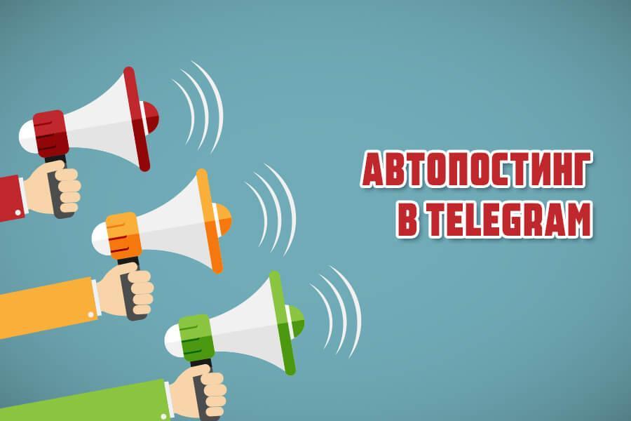 как пользоваться автопостингом телеграм